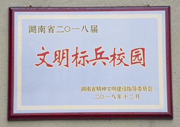 文明标兵校园.JPG