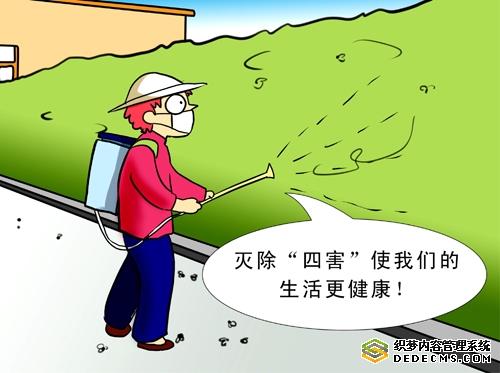 """积极开展消灭鼠,蚊,蝇,蟑""""四害""""活动,保持室内室外清洁卫生;销售,使用"""